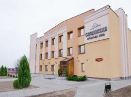 Гостиница Славянская Традиция, отель в Могилеве