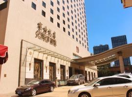SciTech Hotel Beijing, hôtel à Pékin