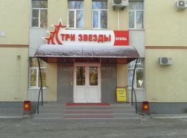 Три Звезды Отель , отель в Тольятти