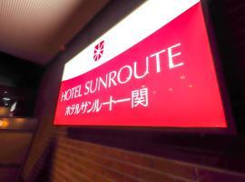 ホテル松の薫一関、一関市のホテル