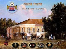 Postoyaly Dvor Rus, hotel in Serpukhov
