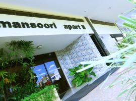Mansoori Apart Hotel II, hotel near Ecologic Park Burle Marx, Brasilia