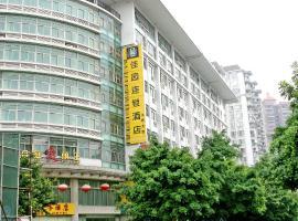 Yile Road Garden Inn, hotel in Hai Zhu, Guangzhou