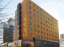 HOTEL RELIEF Sapporo Susukino, hotel in zona Sapporo Mitsukoshi, Sapporo