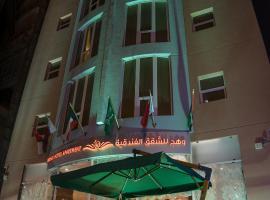 شقق وهج 2 الفندقية، شقة في الكويت