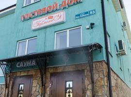 Гостиница Гармония, отель в Пскове