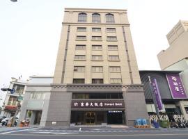 台南富華大飯店,台南的飯店