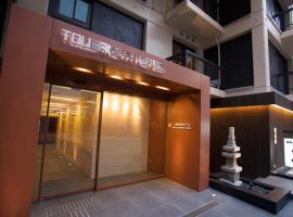 Ueno Touganeya Hotel, hotel near Ueno Station, Tokyo