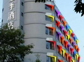 Ji Hotel Zhuhai Gongbei Branch, hotel in Zhuhai