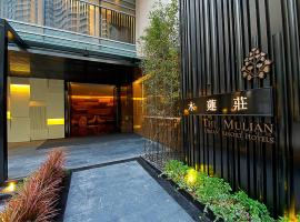 The Mulian Hotel Guangzhou Zhujiang New Town, boutique hotel in Guangzhou