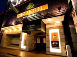 APA Hotel Wakayama, hotel cerca de Aeropuerto internacional de Kansai - KIX, Wakayama