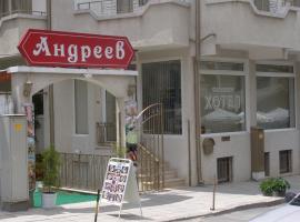 Hotel Andreev, отель в Несебре