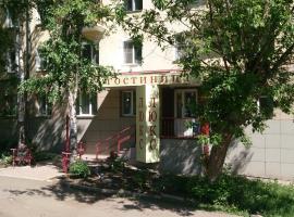 Lyuks Hotel, hotel near Uspensky Trifonov Monastery, Kirov