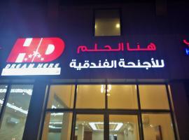 Hona Al Holm Furnished Units, hotel in Dammam