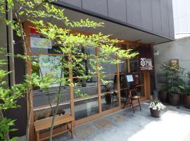 Guesthouse Hyakumanben Cross, ostello a Kyoto