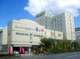 ルートイングランティア福山 SPA RESORT、福山市のホテル
