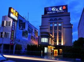 松之風精品旅店,花蓮機場 - HUN附近的飯店
