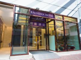 The Bauhinia Hotel - Tsim Sha Tsui, hotel in Kowloon, Hong Kong
