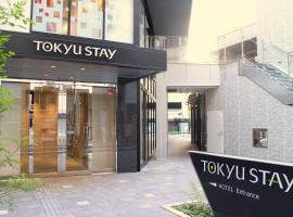 Tokyu Stay Shinjuku, hotel near Choko-ji Temple, Tokyo