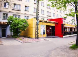 Tourist Inn, inn in Petrozavodsk