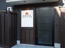 Ebisu Ryokan, ryokan a Kyoto