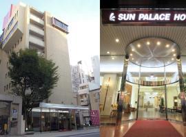 Sun Palace Hotel, hotel in Shizuoka