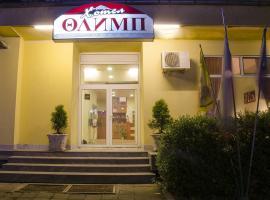 Семеен хотел Олимп, хотел в Дряново