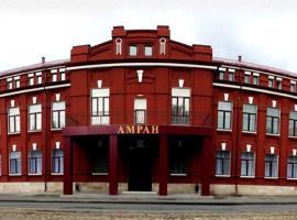 Амран Отель, отель во Владикавказе