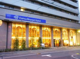 Daiwa Roynet Hotel Osaka-Yotsubashi, hotel near Amida Pond, Osaka