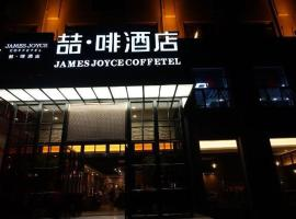 James Joyce Coffetel Shijiazhuang Railway Station, отель в Шицзячжуане