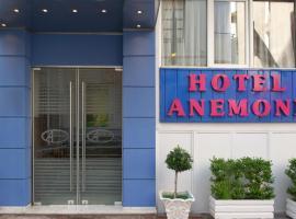 Hotel Anemoni, hotel in Piraeus
