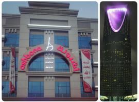 أشبونه للأجنحة الفندقية، فندق بالقرب من العليا مول، الرياض