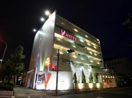 V Hotel ブイホテル (大人専用)、神戸市のラブホテル