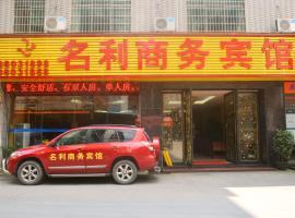Guangzhou Renhe Mingli Business Hotel, hotel near Guangzhou Baiyun International Airport - CAN, Guangzhou