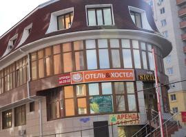 Отель Хотси-Тотси, отель в Ставрополе