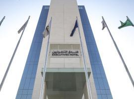KAFD فندق التنفيذيين ، فندق في الرياض