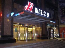 Jinjiang Inn Xi'ning Dashizi Mojia Street, hotel in Xining