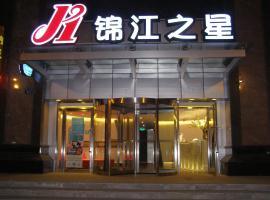 Jinjiang Inn Mojia Street Central, hotel in Xining