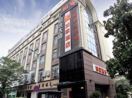 Home Inn Hangzhou Sijqing Clothing Market, отель в Ханчжоу