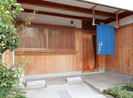 宿屋 三坊、京都市にある二条城の周辺ホテル