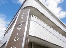 Hotel Imalle Haneda, hotel in Kawasaki