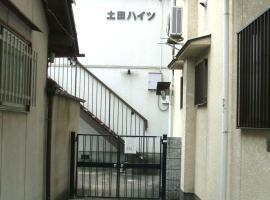 ゲストハウス土田ハイツ、京都市にある平安神宮の周辺ホテル