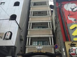Hotel Salle de bain (Adult Only), love hotel in Osaka