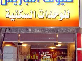 فندق ضيوف النباريس, hotel in Jeddah