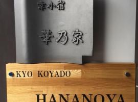 Hananoya House, apartman u gradu Kjoto