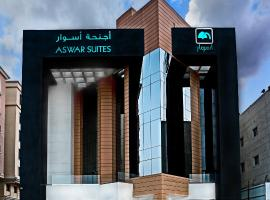 Aswar Hotel Suites Al Olya, hotel em Al Khobar