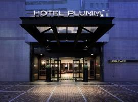 Hotel Plumm, hotel near Yokohama Red Brick Warehouse, Yokohama