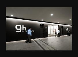 nine hours Narita Airport, hotel dicht bij: Internationale luchthaven Narita - NRT,