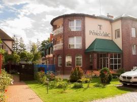 Отель Ренессанс, отель в Зеленоградске