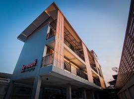 เลอเนิฟ เลิฟเน้อ นครลำปาง Le Neuf Nakorn Lampang โรงแรมในลำปาง